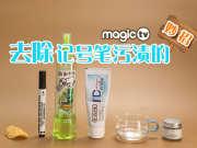 【MagicTV】去除记号笔污渍的小妙招