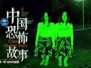 中国恐怖故事第十集:双生