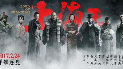 《上海王》定档版预告 胡军、余男传承王者之剑