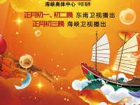东南卫视2017春晚