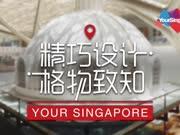 360°VR新加坡04之格物致知