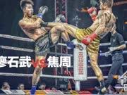 拳星时代—廖石武VS焦周
