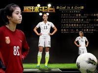 【第25期】《星球电台》这一支歌送给热爱足球的姑娘们
