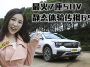 小仓说车-最火7座SUV是否名副其实,美女体验广汽传祺GS8