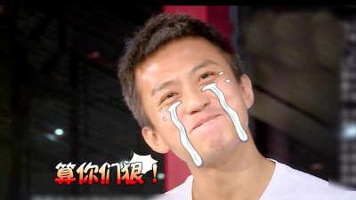 跑男第二季08期 碟中谍邓超惨遭背叛