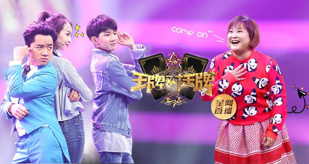 【王牌对王牌】笑星组队挑战王牌MC 贾玲舞台摔跤笑哭沈腾