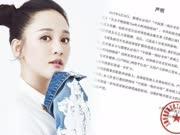 陈乔恩否认与W姓小鲜肉有绯闻:不存在任何关联