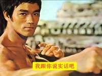 传奇纪录片:李小龙为什么伟大?