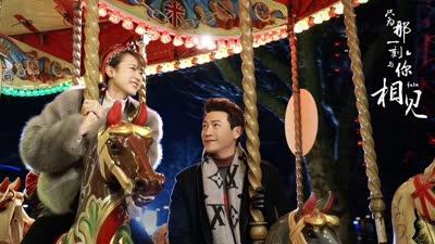 《只为那一刻与你相见》发布主题曲 陆毅亲霸道总裁回归