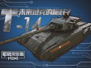 【军武MINI】43:T-14 未来坦克的标杆?