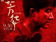 冯小刚《芳华》宣布撤档  华谊总裁王中磊确认并致歉