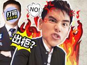 《乐透社》20171017:吴亦凡拒绝粉丝合影 网传彭于晏出柜投资圈大佬?