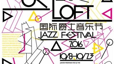 OCT-LOFT国际爵士音乐节(第一天)