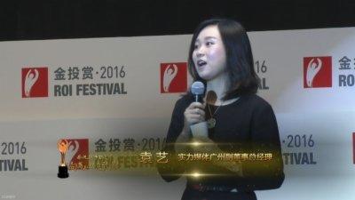 阳狮媒体(实力传播) 在直播和电竞浪潮冲击下的媒体GO!