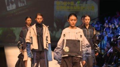第25届中国真维斯杯休闲装设计大赛总决赛