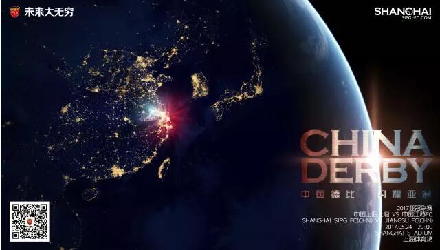 本周三晚20:00,亚冠1/8决赛首回合比赛,上海上港将坐镇主场迎战江苏FC,这将是亚冠历史上的首次中国德比。赛前,上海上港官方发布了本场比赛的预热海报,主题为:中国德比,闪耀亚洲。 从本张海报中可以看出浩瀚的星空中,最耀眼的光芒汇聚在东方,蓝色和红色的光分别代表了江苏FC和上海上港,这也正表达出了中国德比,闪耀亚洲的主题含义。 上海上港官方这样写道:本周三晚,上海上港和江苏FC的亚冠1/8决赛首回合对战即将在上海体育场隆重上演,这将是亚冠历史上的首次中国德比,这将是一个闪耀亚洲的美好夜晚。