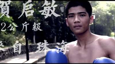 中體杯广东省拳王争霸赛-肇庆站 贺启敏