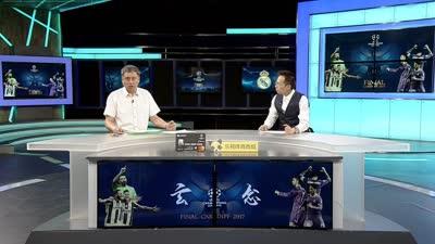 张路:皇马变招是转折 尤文丢球是关键