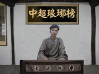 中超琅琊榜·冯潇霆传27