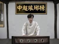 中超琅琊榜·冯潇霆传41