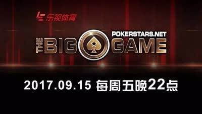 聚众互动获得PokerStars正式授权播出The Big Game