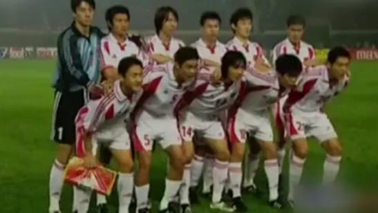 经典:16年前于根伟进球助中国圆梦 下一次是多
