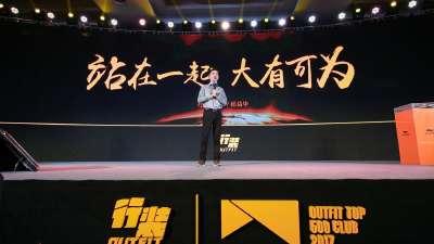 2017中国户外俱乐部TOP500大会直播全程回放