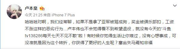 柚柚妹曝55开退役原因:只因看不到希望