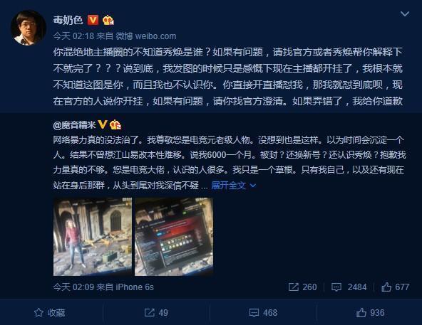 黄旭东贴与官方聊天记录指责糯米开挂 出错就送十个火箭