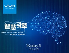 vivoXplay5黑科技-智慧引擎