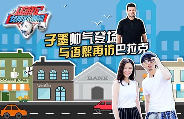 《熙游记》第35期 子墨帅气登场与语熙再访巴拉克