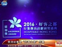 中国新华电视《最新播报》