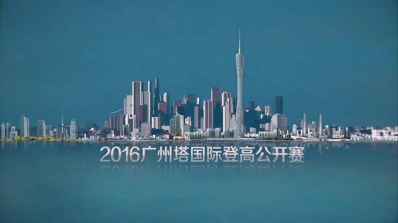 2016广州塔登高公开赛宣传片