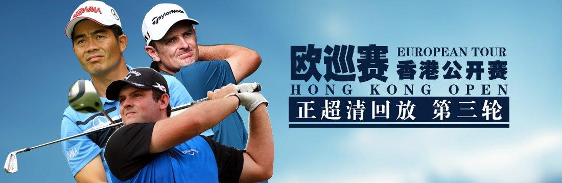 正超清回放:欧巡赛-2016香港公开赛第三轮