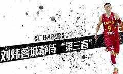"""《CBA探营》-刘炜静待""""第三春"""""""