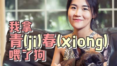 我拿青(ji)春(xiong)喂了狗