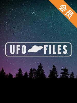 UFO档案