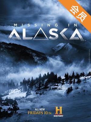 迷失阿拉斯加