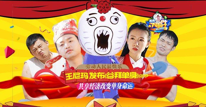 暴走大事件(2017-04-28)