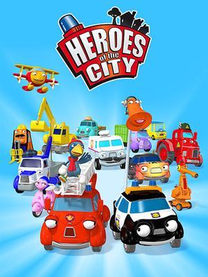 城市小英雄 第一季