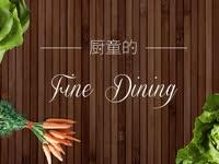 厨童的Fine Dining | 家里的米其林