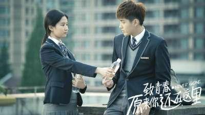 《致青春·原来你还在这里》先导预告 吴亦凡刘亦菲甜蜜搭档