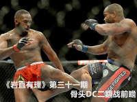 《岩直有理》第三十一期:骨头能否战胜DC ?UFC200深度前瞻