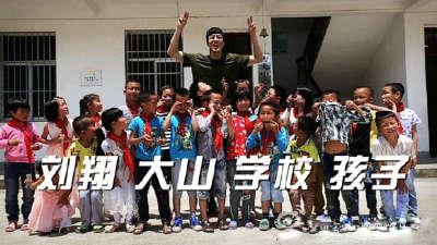 刘翔的大山情 退役后刘翔的新计划