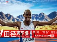 """《田径满不懂》第2期 畅谈""""黑色""""奥运会"""