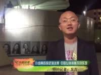 小组第四将进淘汰赛 中国女排前景不容乐观