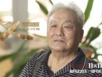 《十一人》国足功勋元老年维泗忆峥嵘 世预赛处女秀理应出线