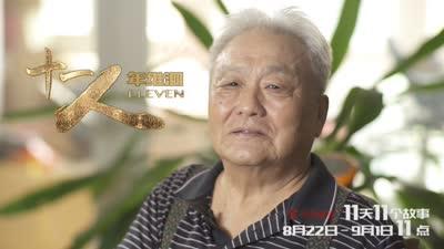 国足功勋元老年维泗忆峥嵘  世预赛处女秀理应出线