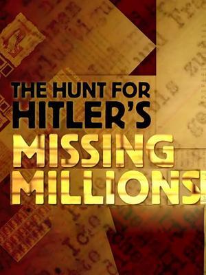 希特勒百万遗产追踪