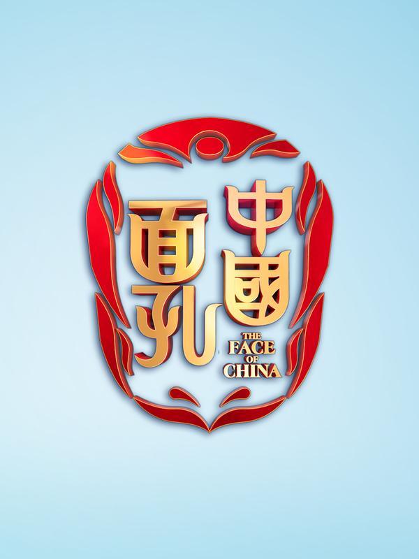 中国面孔第三季